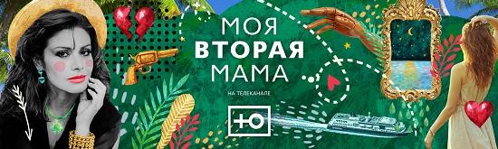 «Моя вторая мама» - культовый сериал, сумевший покорить постсоветское  пространство, стартует с 10 апреля по будням в 22 15 на канале «Ю».  Популярный ... 0064ce870b3