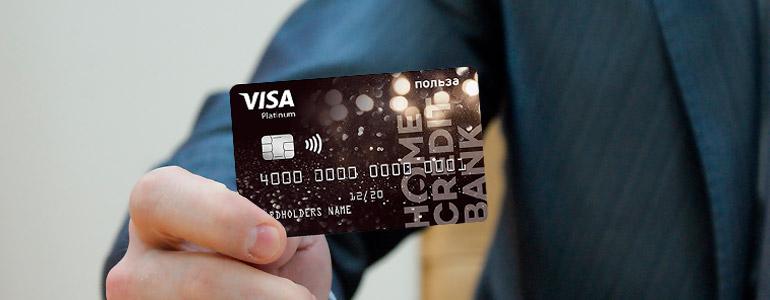 оформить дебетовую карту польза от хоум кредит