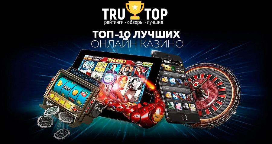 Рейтинг игроков казино покер игры играть бесплатно онлайн