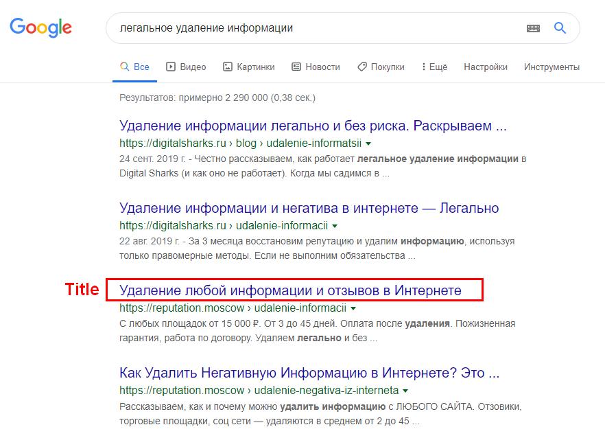 Title отображается в поиске. Скриншот google.com