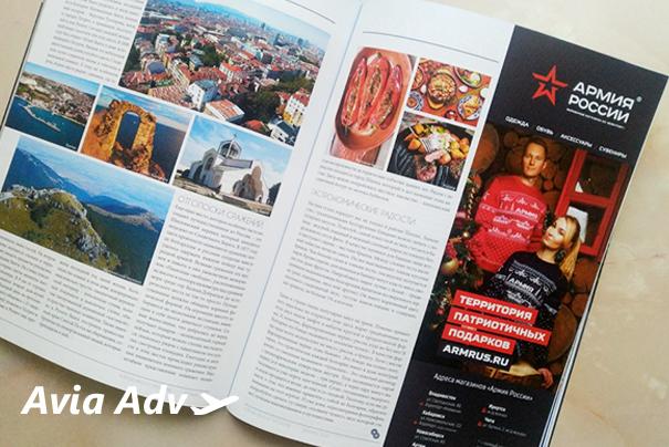 Реклама в бортовом журнале Аврора