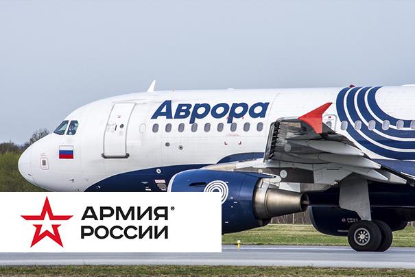 Размещение рекламы на борту авиакомпании Аврора