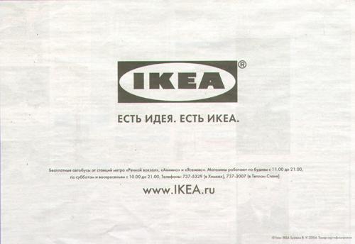 Ikea отожгла!!! Блин-портрет :))))