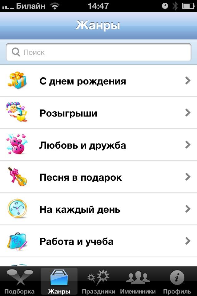 VoiceCards в Apple App Store
