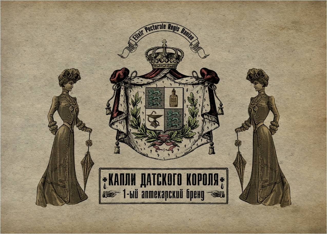 Картинки по запросу Капли Датского короля