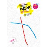 Схема метро в Новосибирске.  Все-таки фестиваль как-никак в Новосибирске проходит.