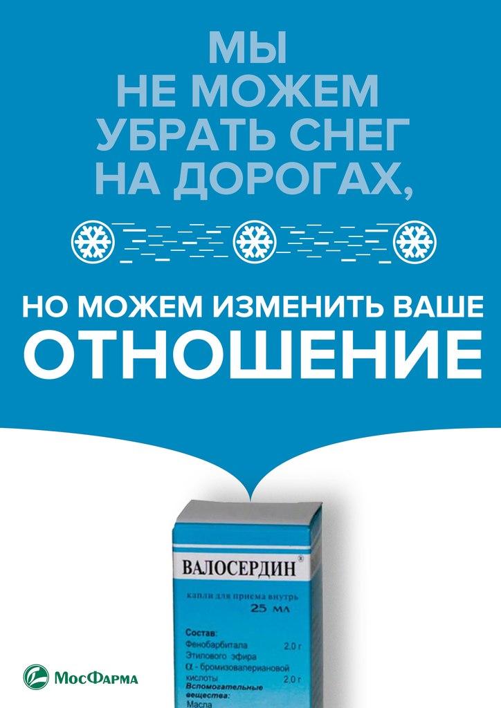 Рекламное агенство анальгин