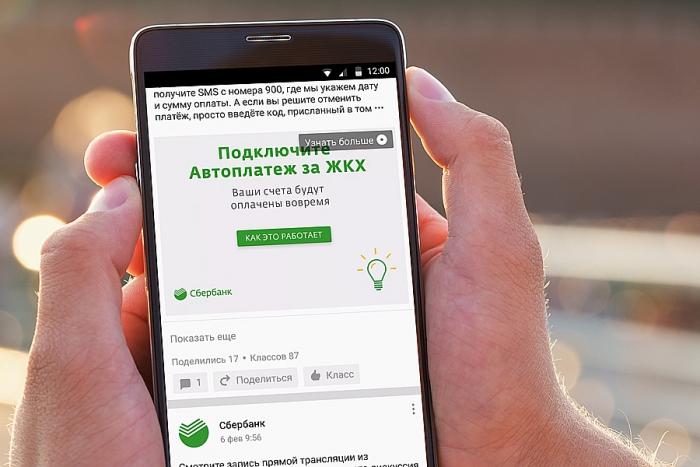 Одноклассники тестируют новый рекламный формат