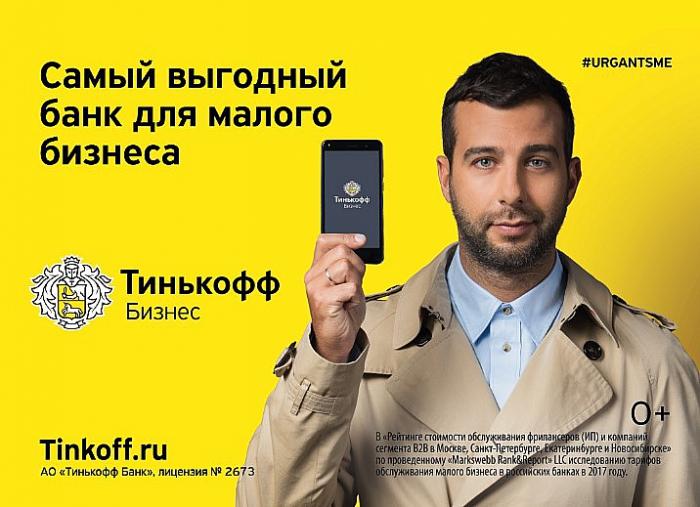 тинькофф реклама интернет банк