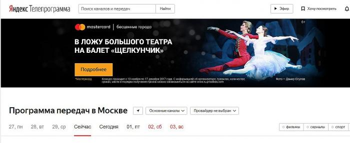 Реклама яндекс на тв весна preis google adwords