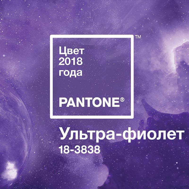 Институт цвета пантон цвет года 2017