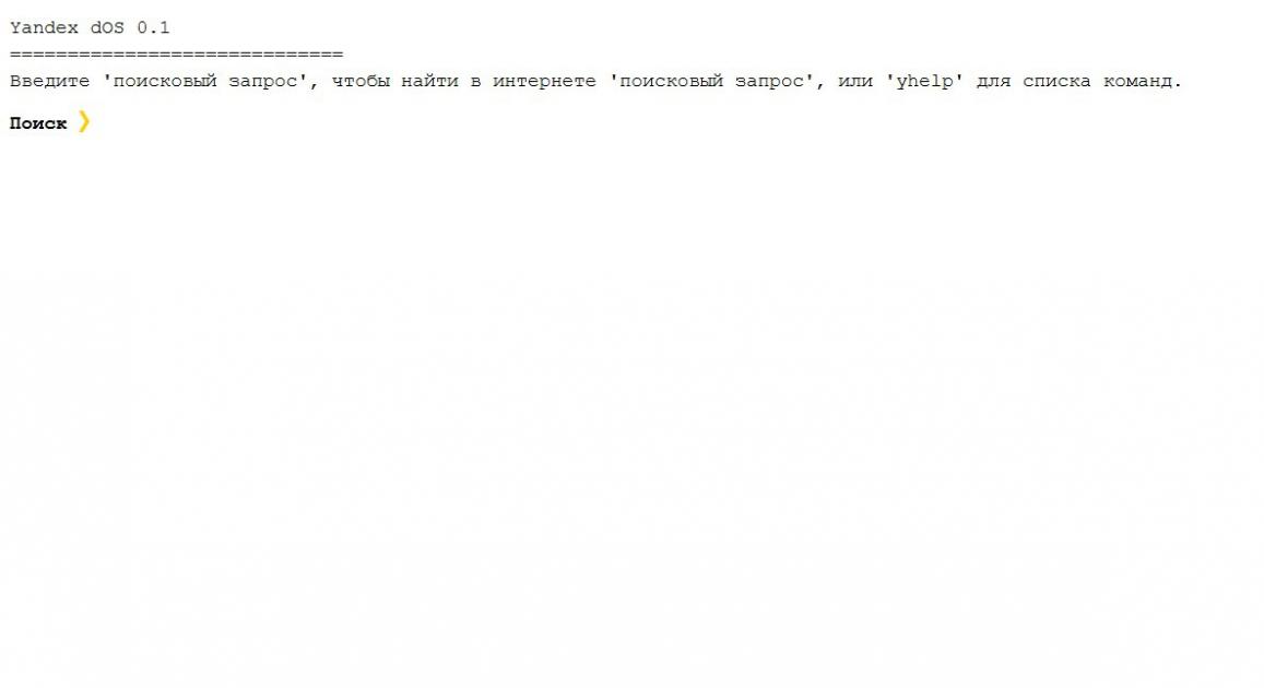 Лебедев, Шнайдер, Redmadrobot и иные дизайнеры переосмыслили интерфейс ya.ru