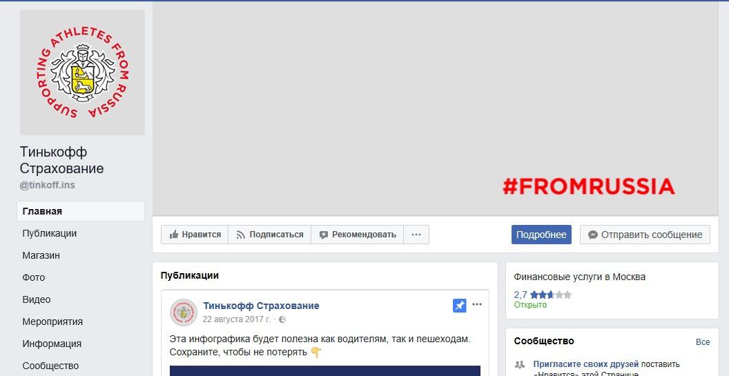 Банки запустили флешмоб поподдержке русских олимпийцев