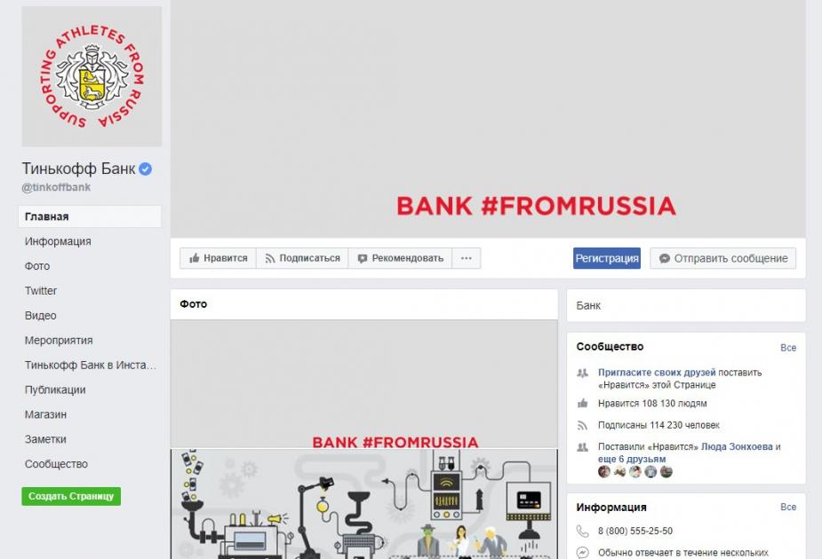 Флешмоб «From Russia»: русские бренды переоделись всерый цвет