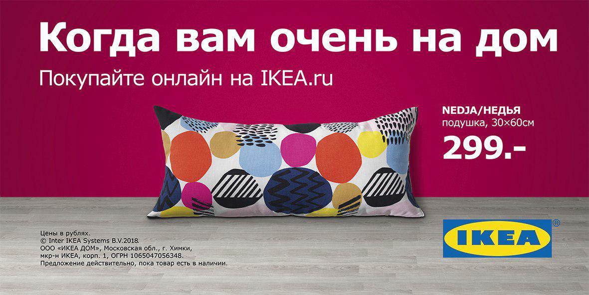 новый ролик от Instinct продвигает интернет магазин Ikea