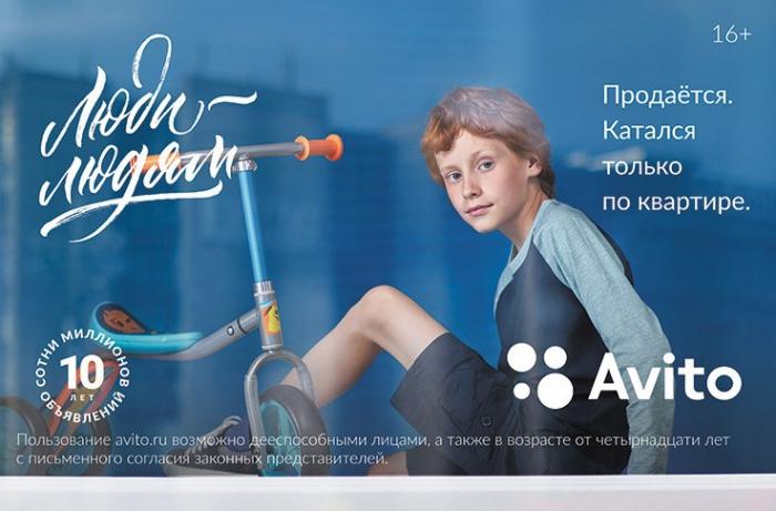 Яндекс расширил сотрудничество сAvito
