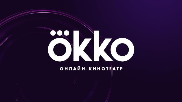 Кинотеатр Okko стал частью Rambler Group