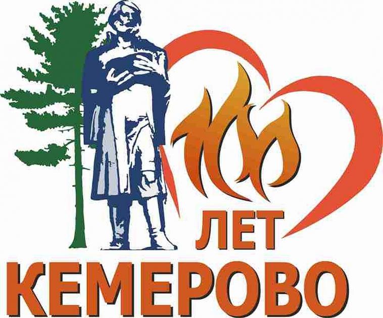 Знак к100-летию Кемерова изменят из-за языков пламени