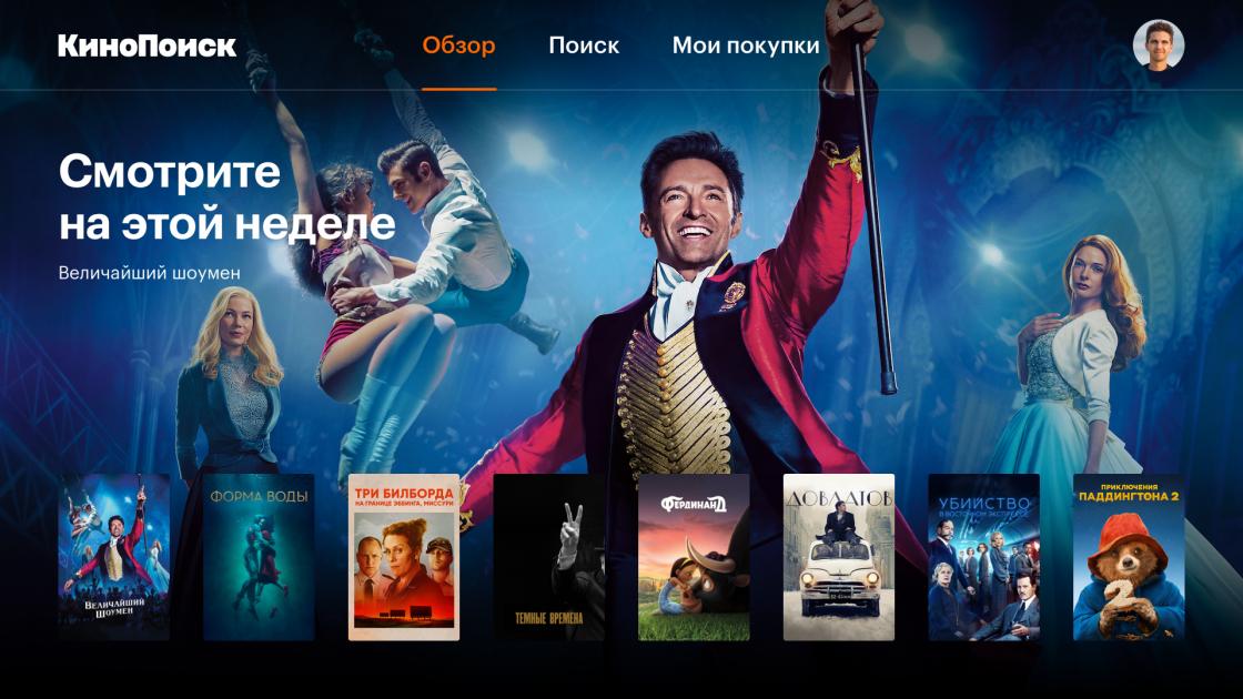 «Кинопоиск» запустил приложение сплатными фильмами для смартТВ