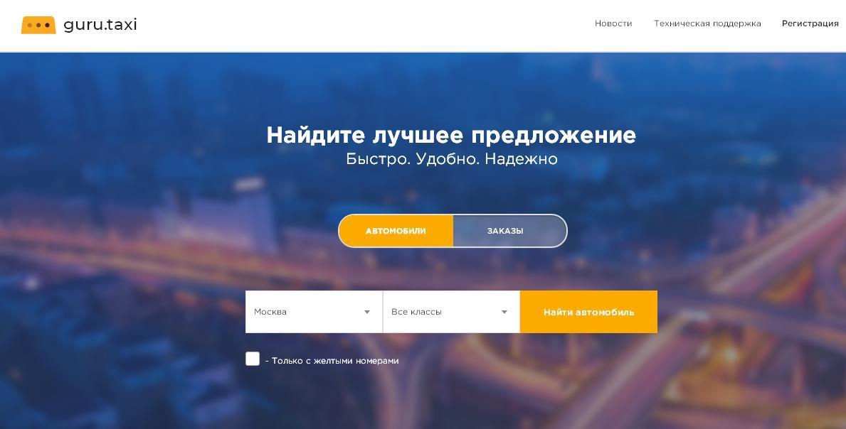 В российской столице заработал сервис, соединяющий водителей итаксопарки