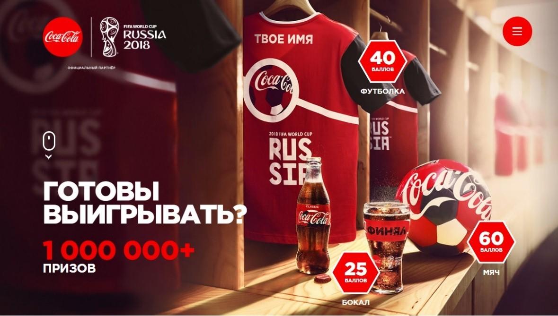 Кока кола ростов на дону официальный коллекция пепси 2018