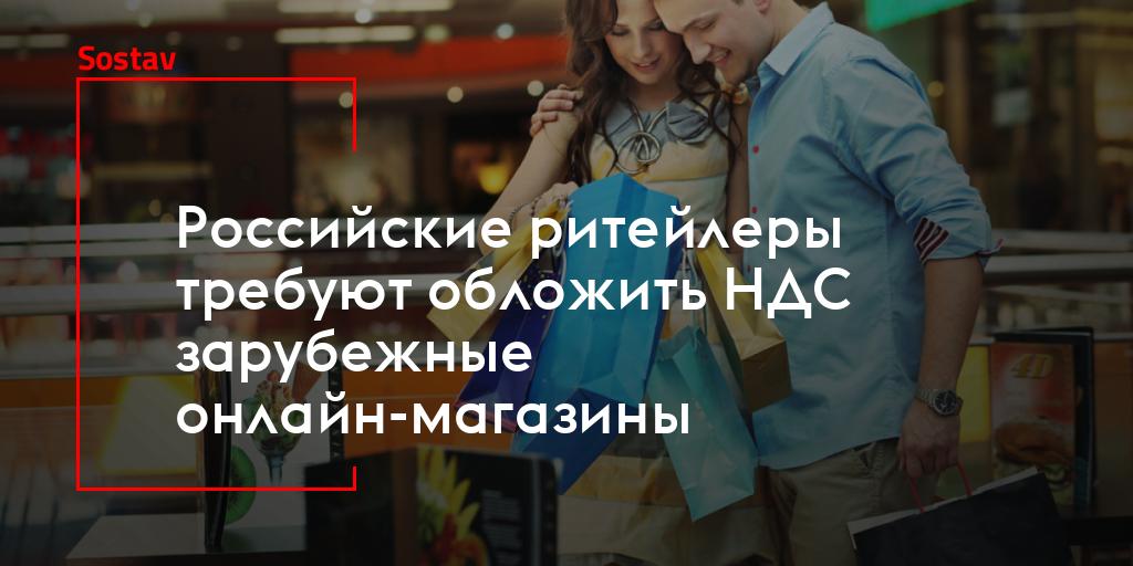 8a32fef7bc6 Российские ритейлеры требуют обложить НДС зарубежные онлайн-магазины