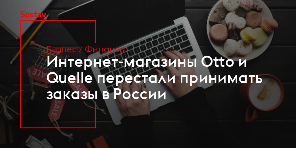 8d73bc6d Интернет-магазины Otto и Quelle перестали принимать заказы в России
