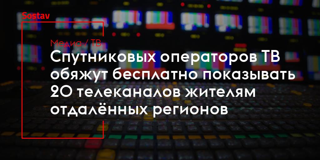 c48c43a7019 Спутниковых операторов ТВ обяжут бесплатно показывать 20 телеканалов  жителям отдалённых регионов