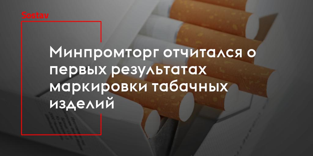 Каталог табачных изделий 2019 купить сигареты паркер и симпсоны