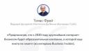 Исследование российского рынка онлайн-образования и образовательных технологий