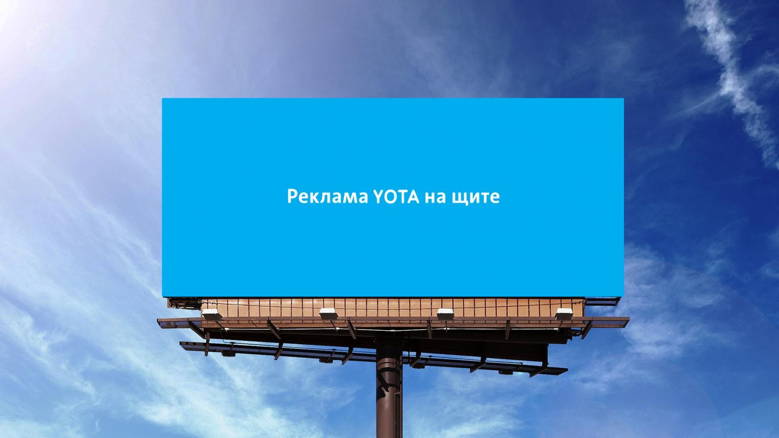 Конкретно, лаконично  YOTA запустила новую рекламную кампанию 4ec50adf8b7