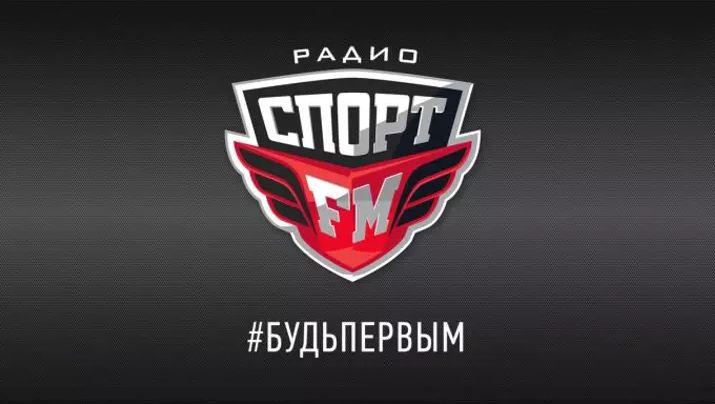 Радиостанция СпортFM запускает вещание вновом формате