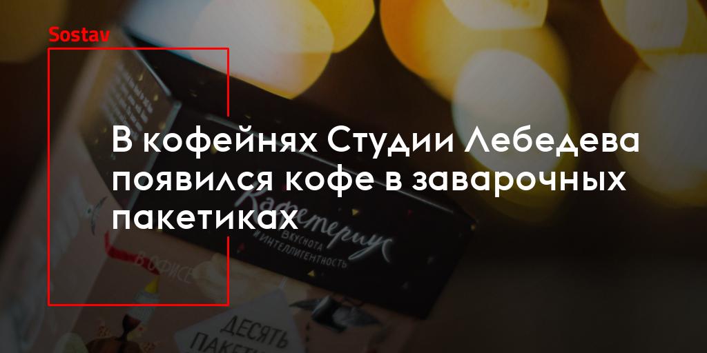 В кофейнях Студии Лебедева появился кофе в заварочных пакетиках