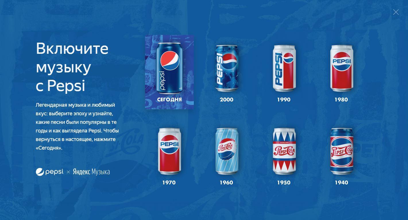 Пепси 60 годов coca cola где находится