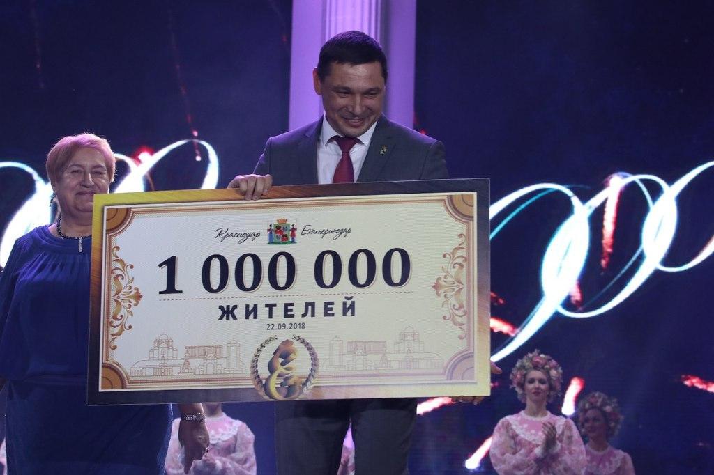 Краснодар официально признали городом-миллионником