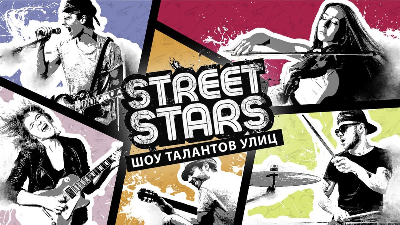 """«ВКонтакте создали собственное шоу """"Street Stars"""" для уличных музыкантов»"""