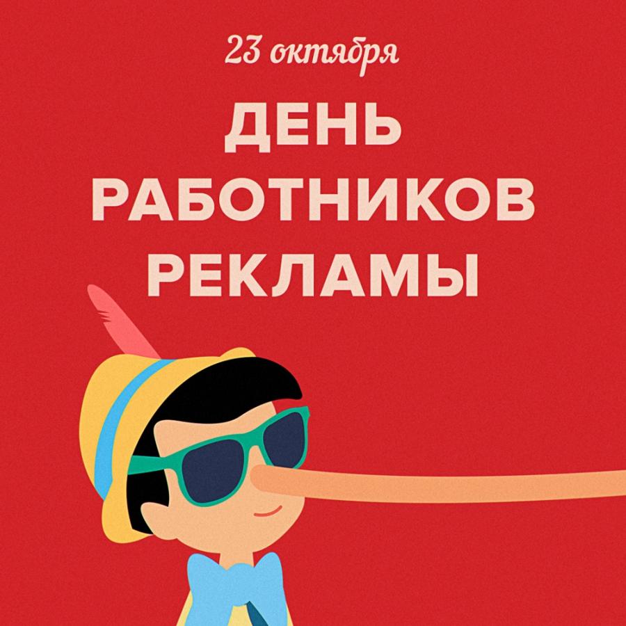 Поздравление на день рекламиста