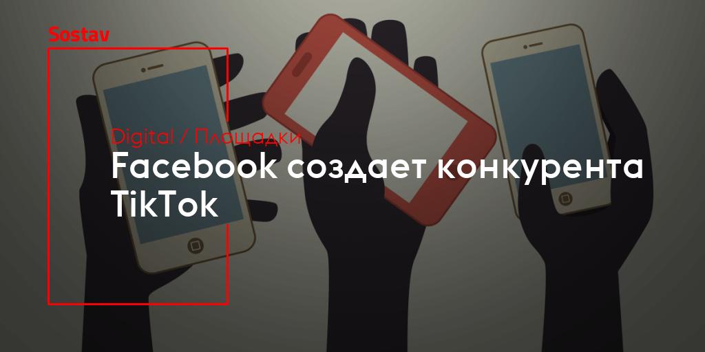 Facebook создает конкурента TikTok - приложения для обмена