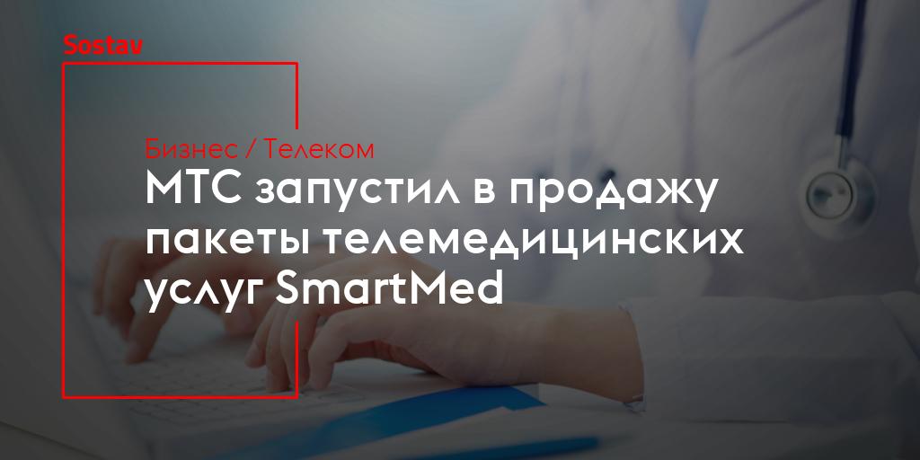 МТС запустил в продажу пакеты телемедицинских услуг SmartMed