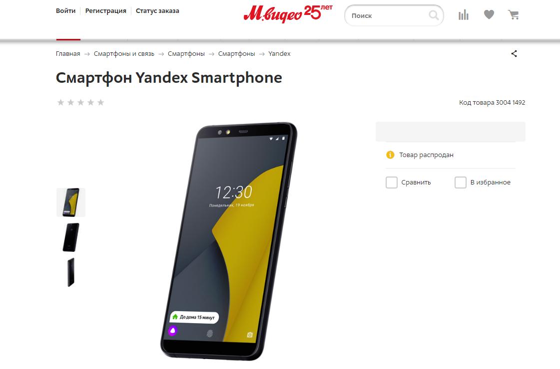 Так будет выглядеть «Яндекс.Телефон»