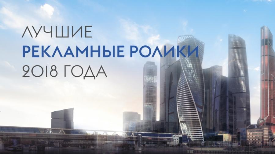 Рекламы 2018 года по телевизору