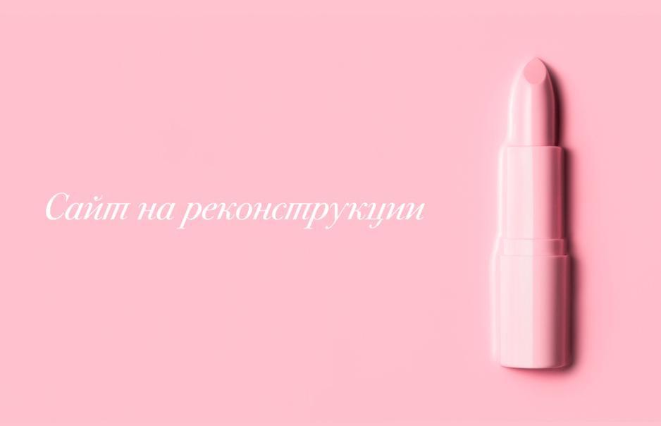 Интернет-магазин косметики Pudra.ru закрылся b4f27ad8db2
