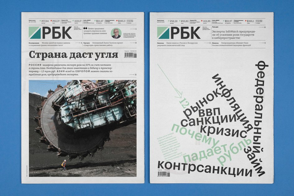 f29983fa08418c 48.45 Redesigning   Restructuring   Repositioning a Newspaper ...