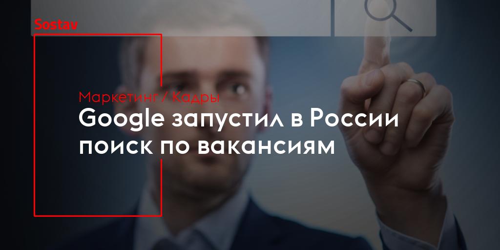 742fa883a Google запустил в России поиск по вакансиям