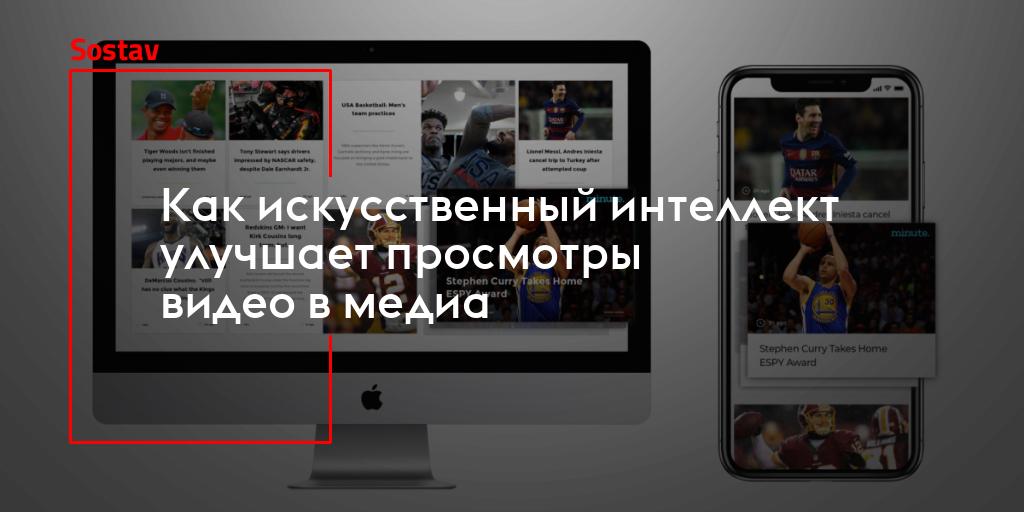https://www.sostav.ru/publication/kak-iskusstvennyj-intellekt-uluchshaet-prosmotry-video-v-media-38761.html