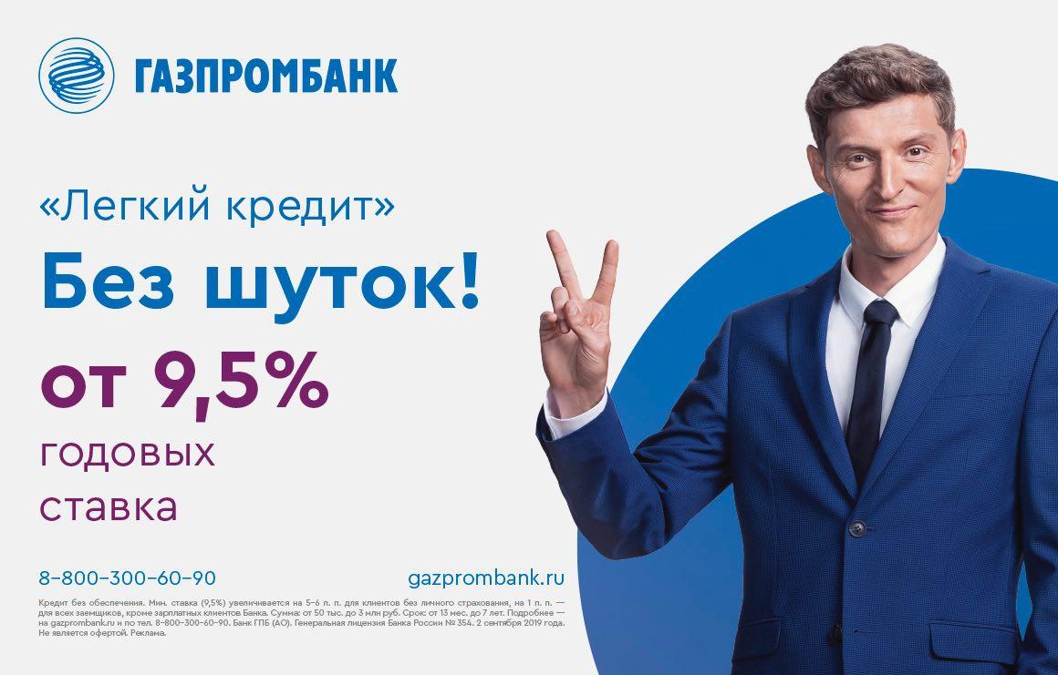 газпромбанк кредит на 7 лет