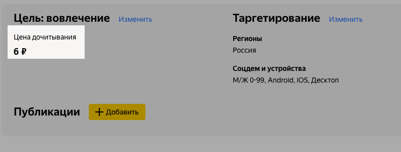 Кейс, как получить из Яндекс.Дзена не только много трафика, но и конверсии - «Тинькофф» 2