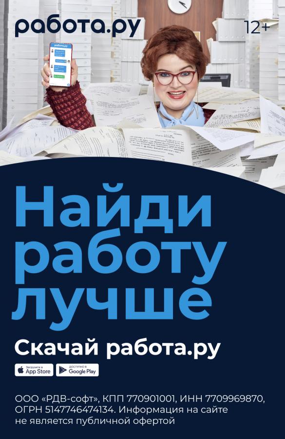 Девушка из рекламы работа ру 2021 девушка модель мужчина вакансии