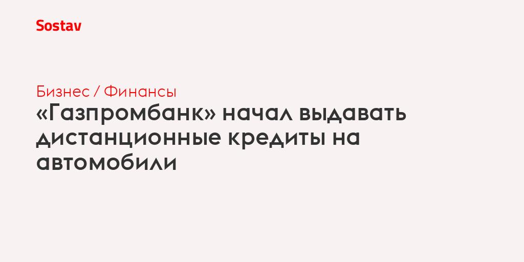 газпромбанк заявка на кредит онлайн малому
