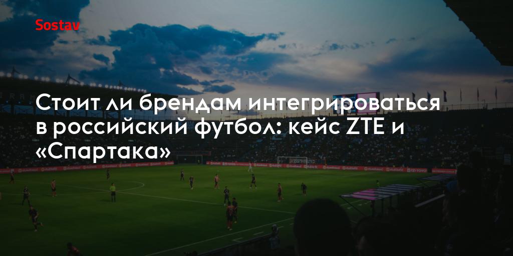 Стоит либрендам интегрироваться в российский футбол: кейс ZTE и «Спартака»